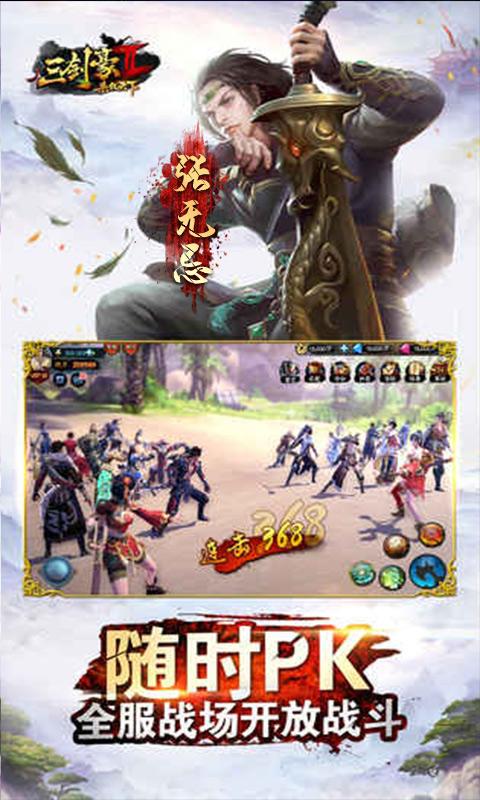三剑豪2游戏截图3