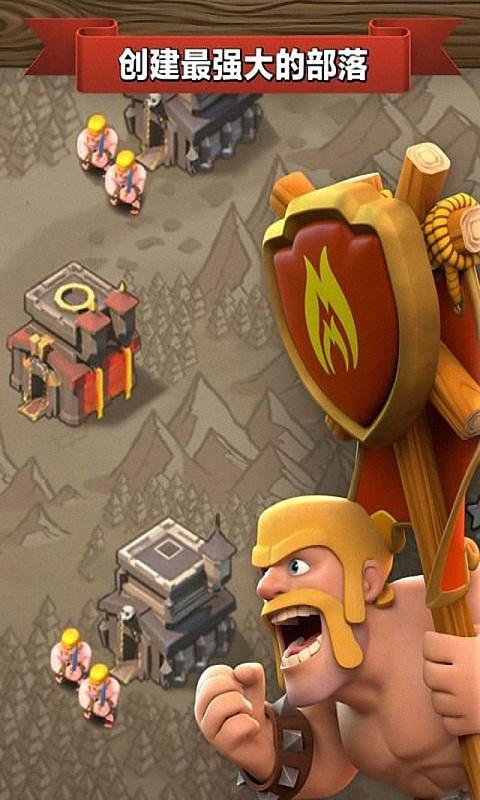 部落冲突Clash-of-Clans游戏截图2