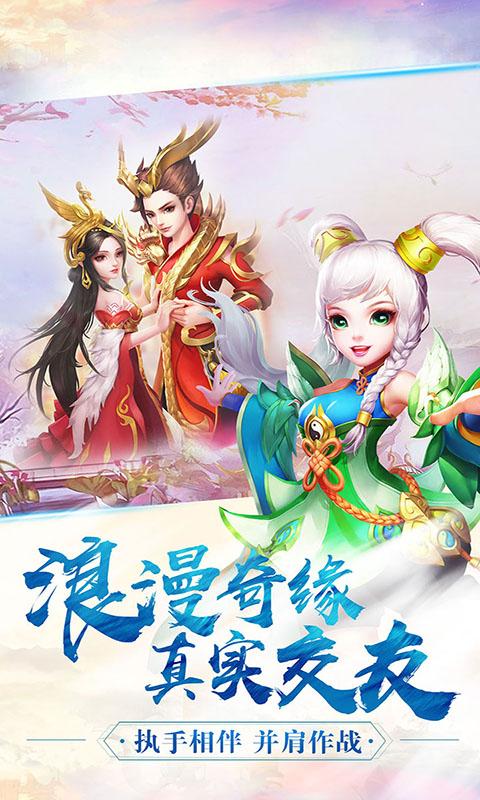 菲狐倚天情缘游戏截图3
