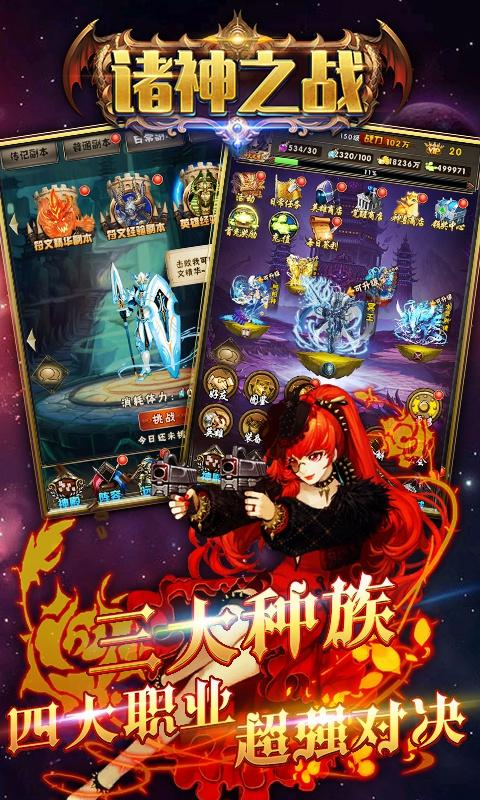 勇者名录-诸神之战星耀版游戏截图5