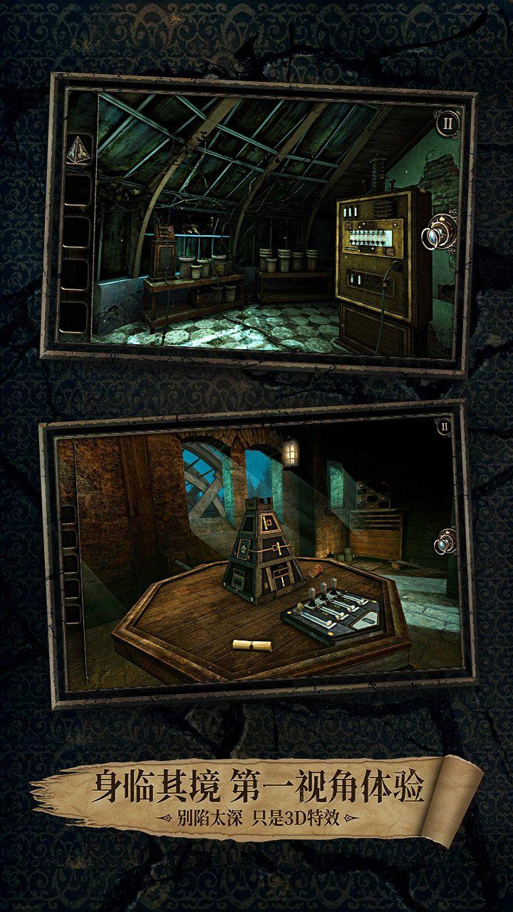 迷室3游戏截图5