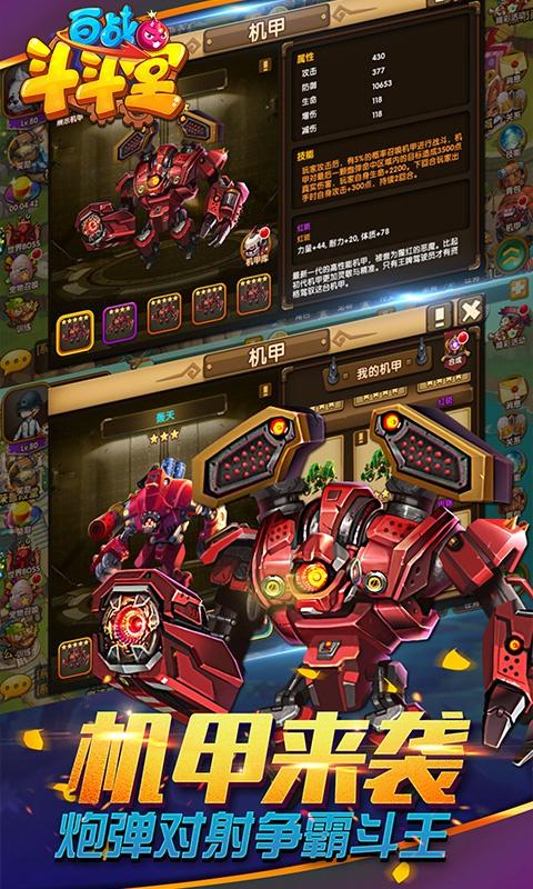 百战斗斗堂(S级宠物)游戏截图4