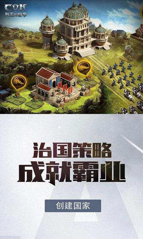 列王的纷争游戏截图3