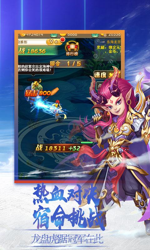 诛仙封神传海量版游戏截图5