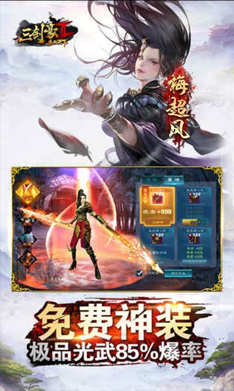 三剑豪2游戏截图2