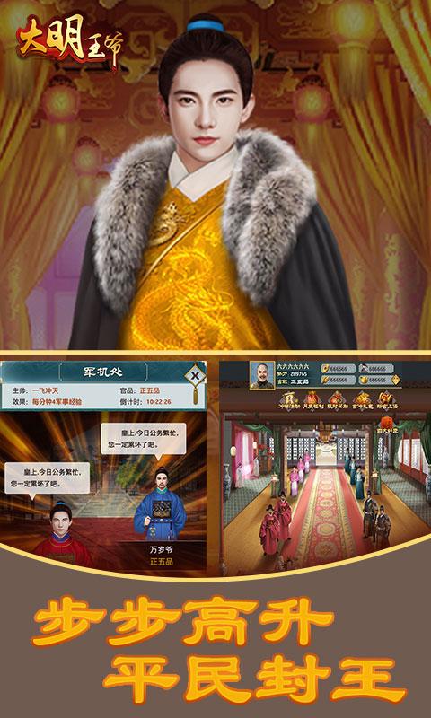 大明王爷游戏截图2