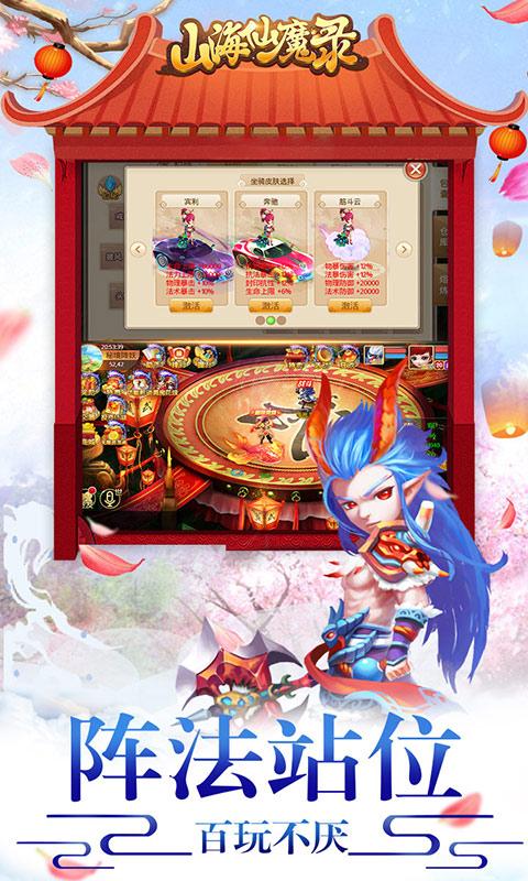 山海仙魔录星耀版游戏截图5