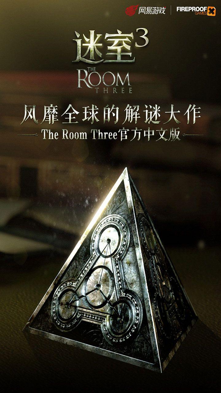迷室3游戏截图1