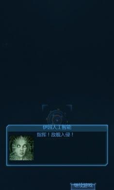 作战部队:战斗巡航游戏截图2