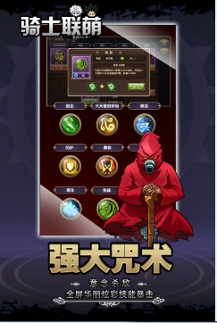 骑士联萌游戏截图5