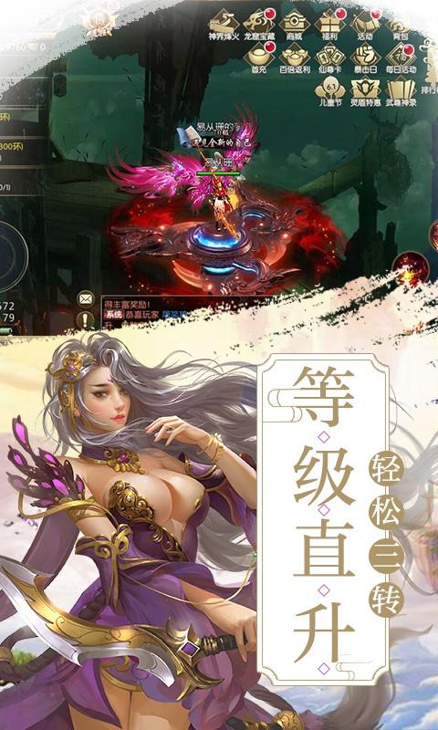 剑道仙语星耀版游戏截图2