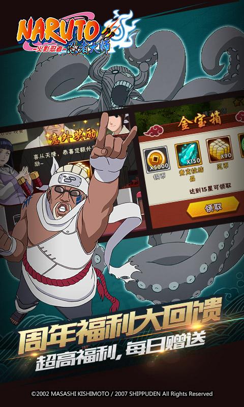 火影忍者-忍者大师游戏截图5