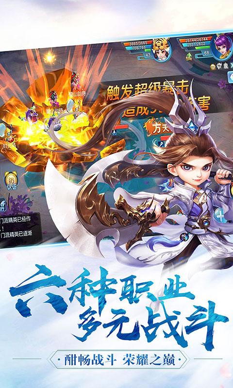 菲狐倚天情缘游戏截图2