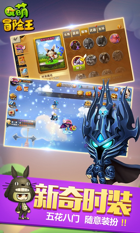梦幻仙境:Q萌冒险游戏截图3