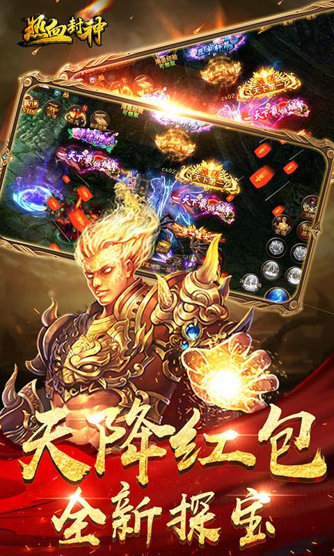 热血封神星耀版游戏截图3