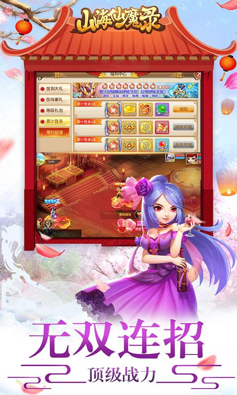 山海仙魔录星耀版游戏截图3