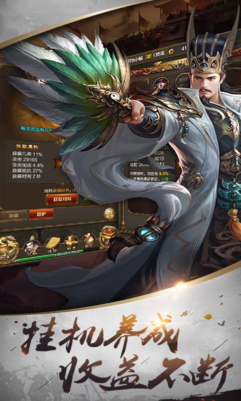 皇者:御龙英雄游戏截图2