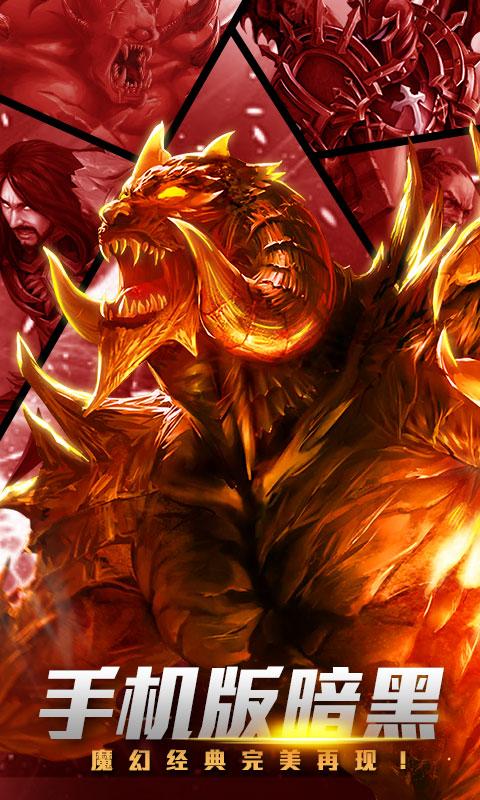 伏魔者2星耀版游戏截图4