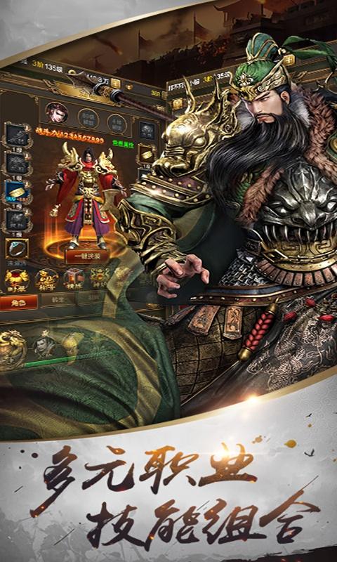 皇者:御龙英雄游戏截图3