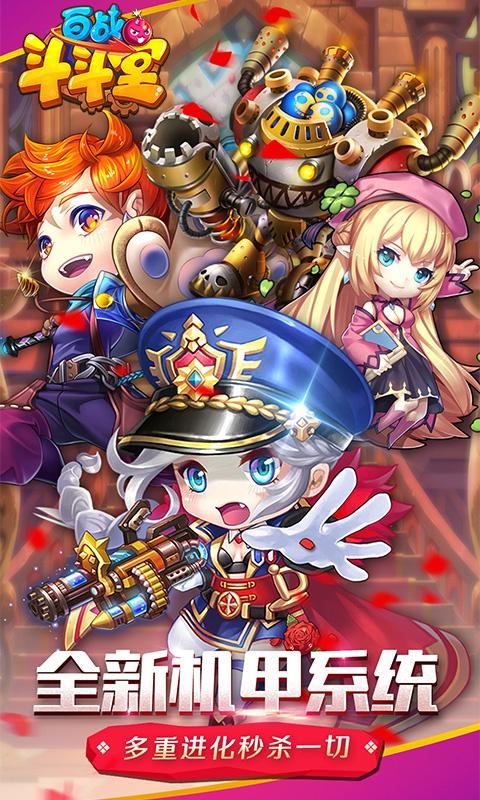 百战斗斗堂(S级宠物)游戏截图2