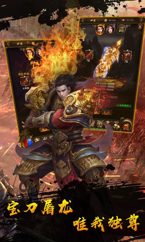 风爆远征-血战龙城至尊版游戏截图3