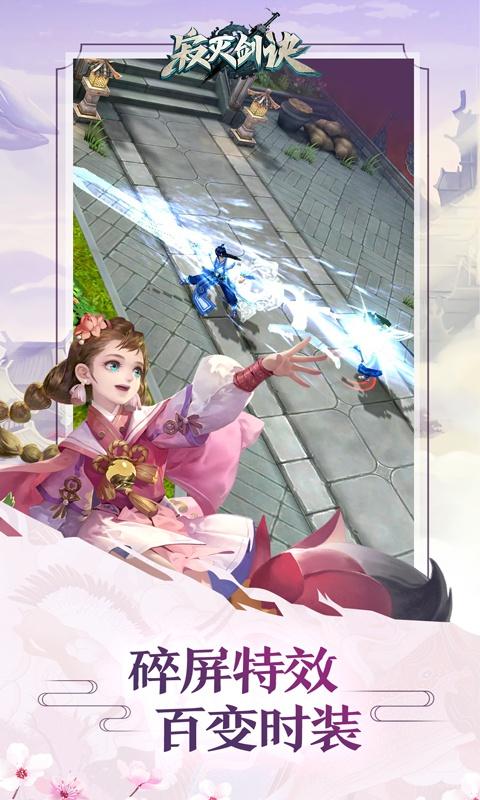 寂灭剑诀游戏截图4