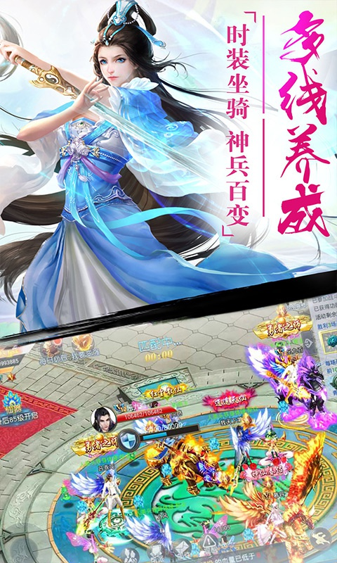 幻剑海量版游戏截图2
