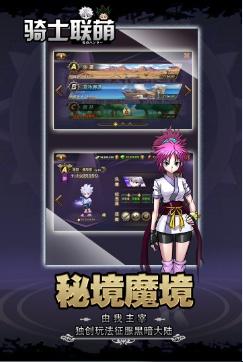 骑士联萌游戏截图4