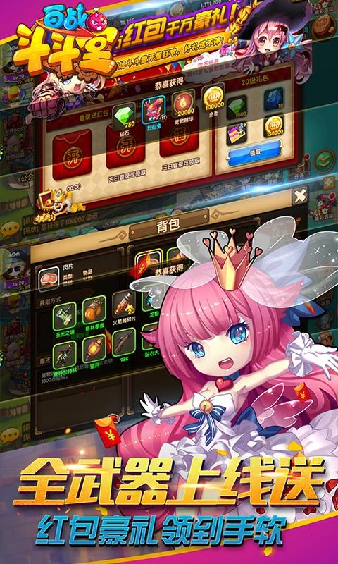 百战斗斗堂(S级宠物)游戏截图3