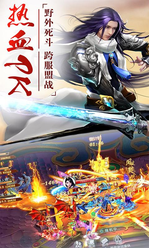 幻剑海量版游戏截图1