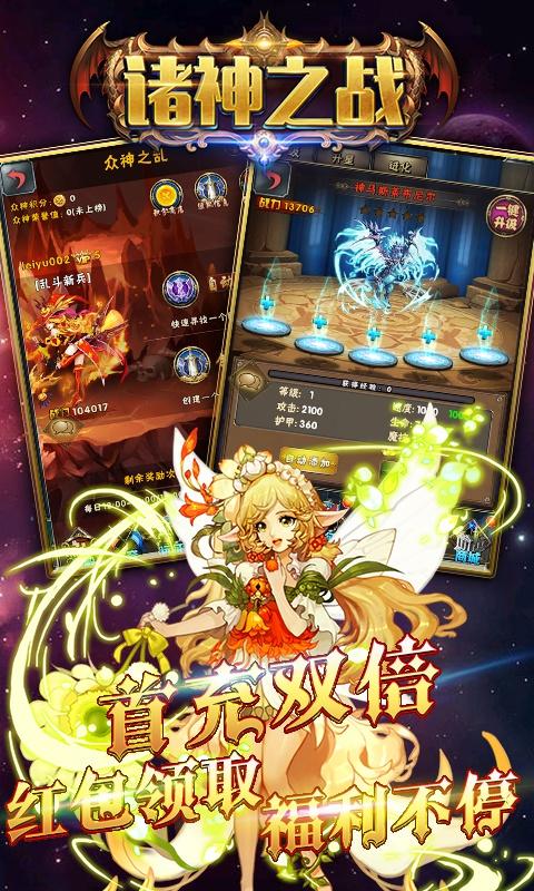勇者名录-诸神之战星耀版游戏截图3
