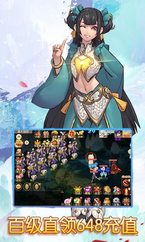 思仙(星耀版)游戏截图3