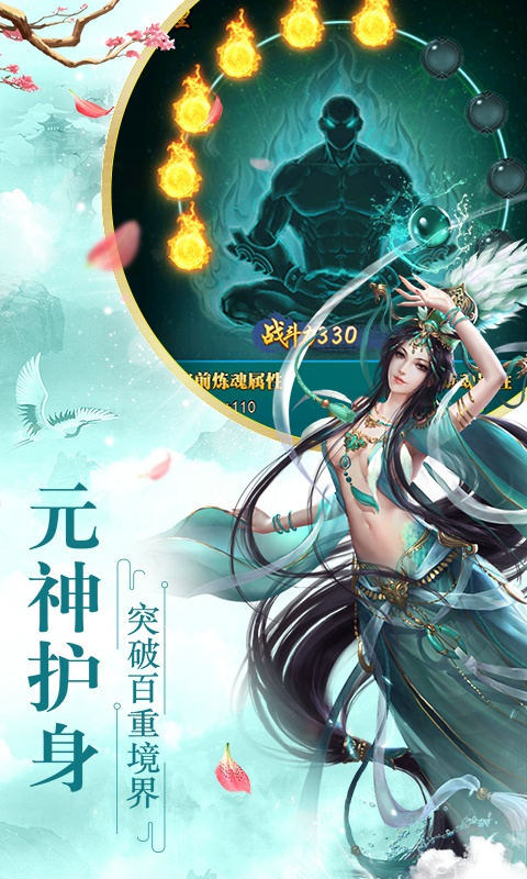 全民仙游记(飞升版)游戏截图4