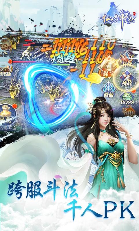 仙劍緣(星耀版)游戲截圖2