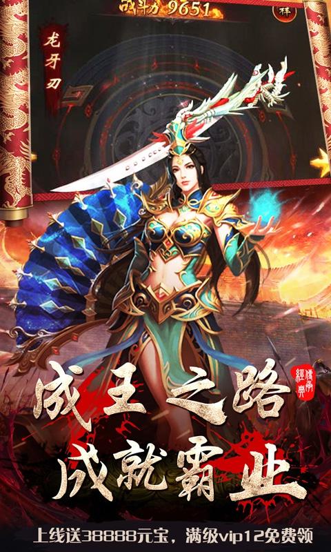 皇者:烈焰屠龙游戏截图5