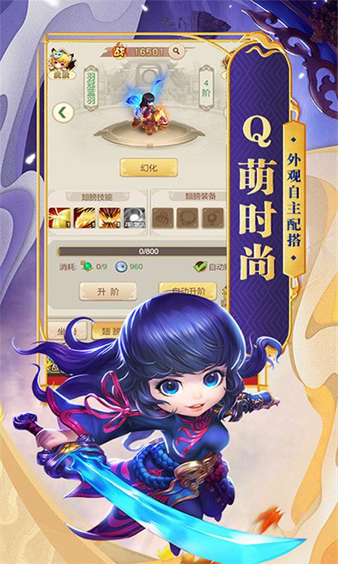 天天怼三国游戏截图2