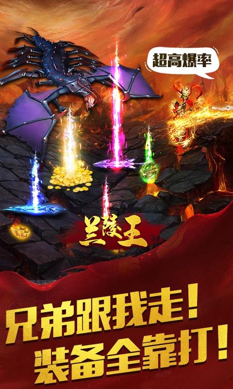 兰陵王游戏截图3