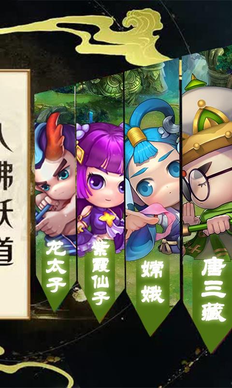 果果联萌-西游挂个机海量版游戏截图2