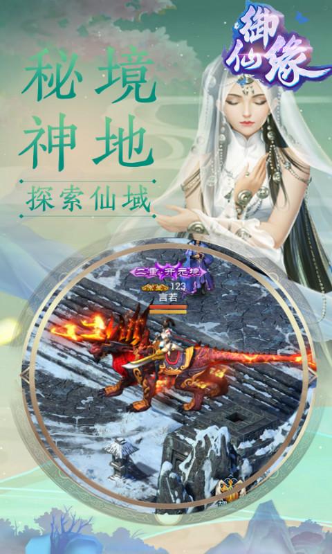 御仙缘:江湖游戏截图3