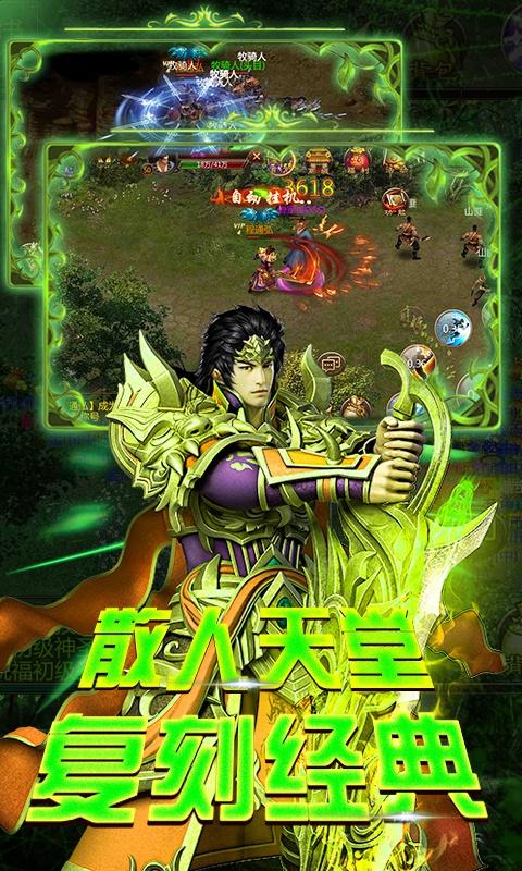 霸略征战:高爆版游戏截图3