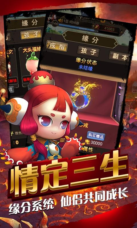果果联萌-西游挂个机海量版游戏截图4