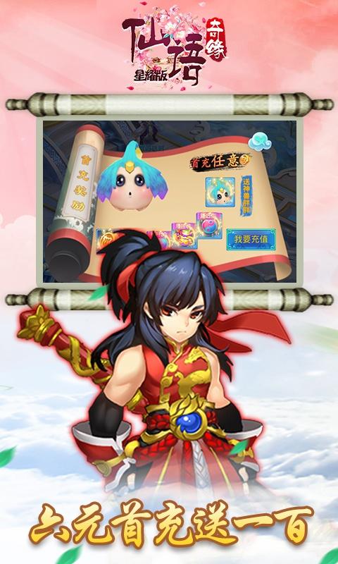 仙語奇緣超級版游戲截圖4