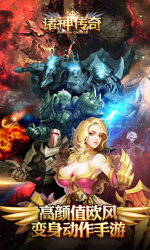 诸神传奇:飞升版游戏截图1