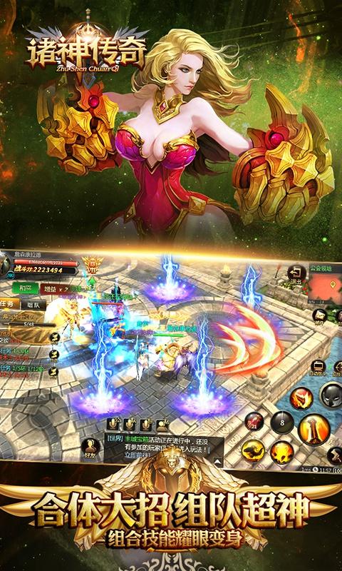 诸神传奇:飞升版游戏截图3