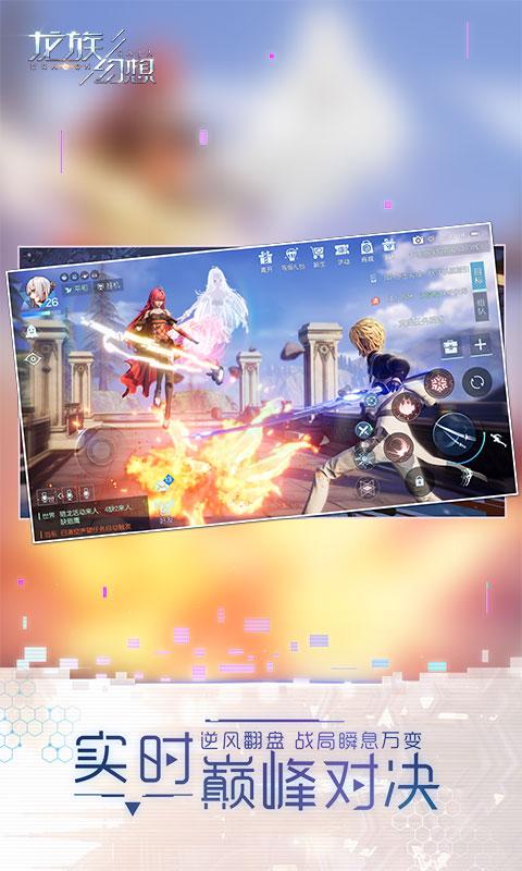 龍族幻想(新版本:巔峰派對)游戲截圖1