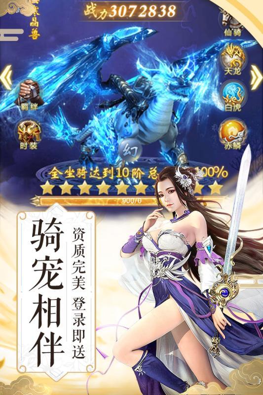 纵剑仙界(混元)游戏截图2