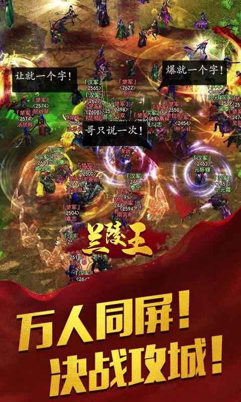 兰陵王游戏截图5