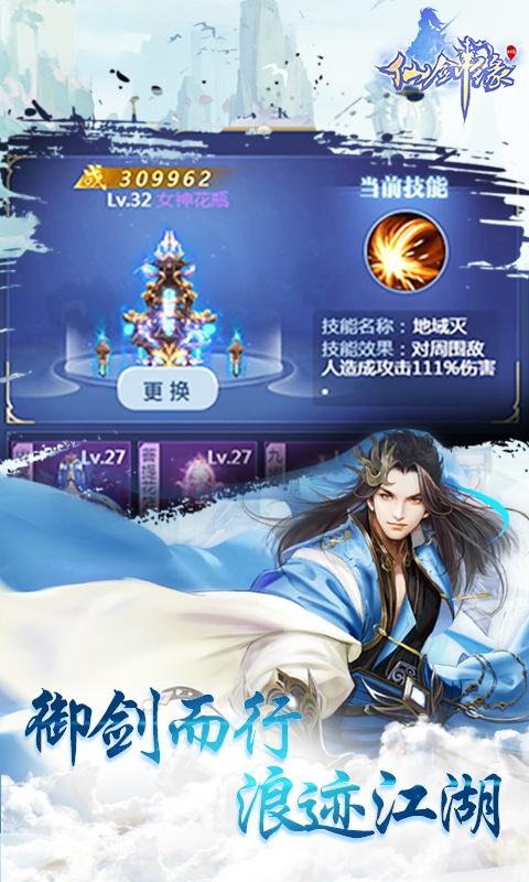 仙剑缘星耀版游戏截图5
