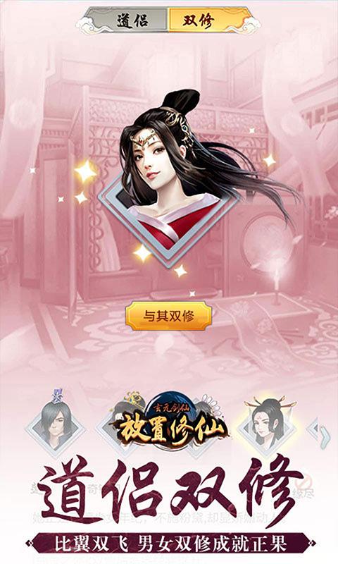 玄元剑仙游戏截图2
