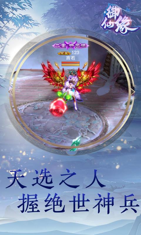 御仙缘:江湖游戏截图1